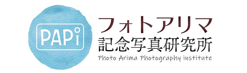 PhotoArima記念写真研究所