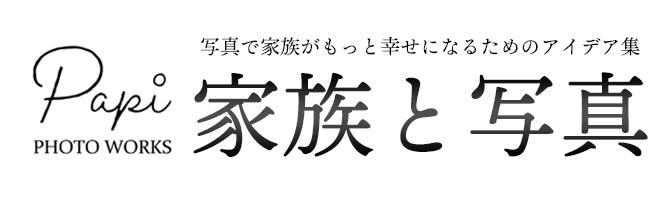 Photo Arima オンラインショップ