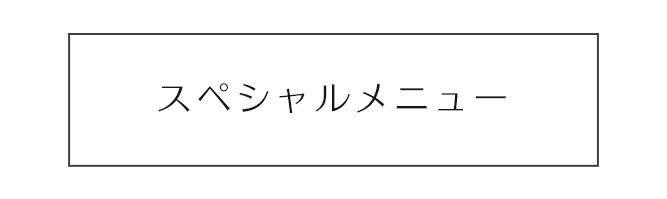 Photo Arima スペシャルメニュー